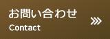 ご依頼・お知らせ contact